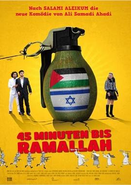 45 Minuten bis Ramallah – deutsches Filmplakat – Film-Poster Kino-Plakat deutsch