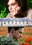 Abbitte – Nach dem gleichnamigen Roman von Ian McEwan – James McAvoy, Keira Knightley, Romola Garai, Vanessa Redgrave, Brenda Blethyn, Patrick Kennedy – Joe Wright – Ian McEwan