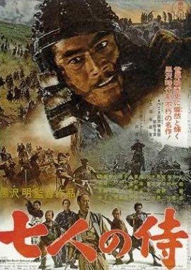 Die sieben Samurai – deutsches Filmplakat – Film-Poster Kino-Plakat deutsch