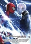 The Amazing Spider-Man 2 – Rise of Electro – deutsches Filmplakat – Film-Poster Kino-Plakat deutsch