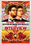The Interview - deutsches Filmplakat - Film-Poster Kino-Plakat deutsch